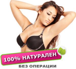 жена с огромни гърди се радва, че продукта ни е изцяло натурален