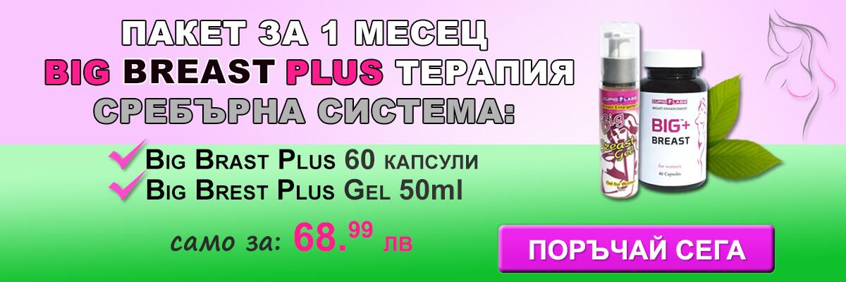 пакет за 1 месец Big Breast Plus златна терапия включващ Big Brast Plus 60 капсули за уголемяване на бюста и Big Brest Plus Gel 50ml. Изобразена е цената и вида на продуктите в красив розово-зелен банер.