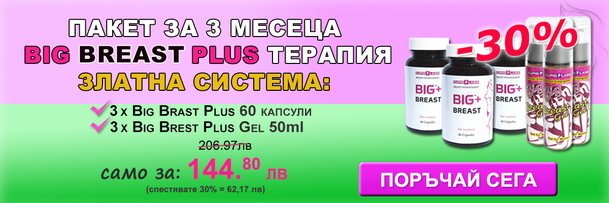 пакет за 3 месеца Big Breast Plus златна терапия включващ Big Brast Plus 60 капсули за уголемяване на гърдите и Big Brest Plus Gel 50ml. Изобразена е цената и вида на продуктите в красив розово-зелен банер.