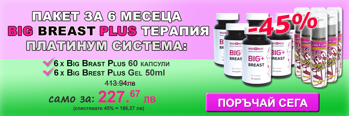 пакет за 3 месеца Big Breast Plus платинум терапия за голям и стегнат бюст включваща 6 Big Brast Plus 60 капсули и 6 Big Brest Plus Gel 50ml. Изобразена е цената и вида на продуктите в красив розово-зелен банер.
