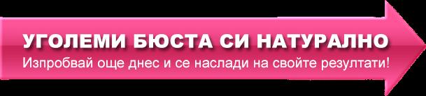 розов бутон във формата на стрелка рекламиращ хапчета и гел за уголемяване на бюста Big Breast Plus.