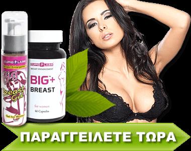 Διαφήμιση ζελέ και χάπια για την αύξηση του μαστού Φυσικών + όμορφο μοντέλο με μεγάλα βυζιά.