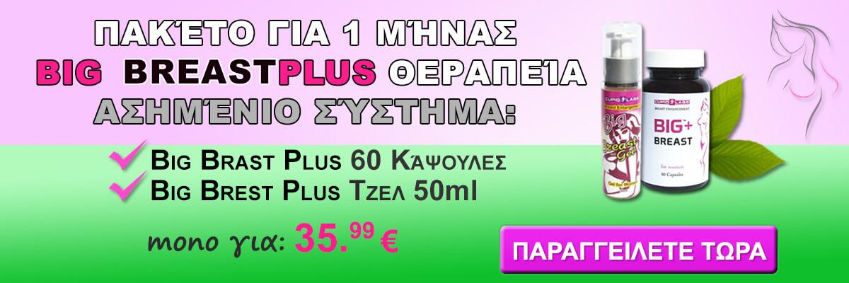 Πακέτο 1 μήνα Big Breast Plus Ασημένια θεραπεία, περιλαμβανομένου του Big Breast Plus 60 κάψουλες και Big Breast Plus τζελ 50ml. Εμφανίζεται τιμή και το είδος των προϊόντων σε ένα όμορφο ροζ και πράσινο πανο.