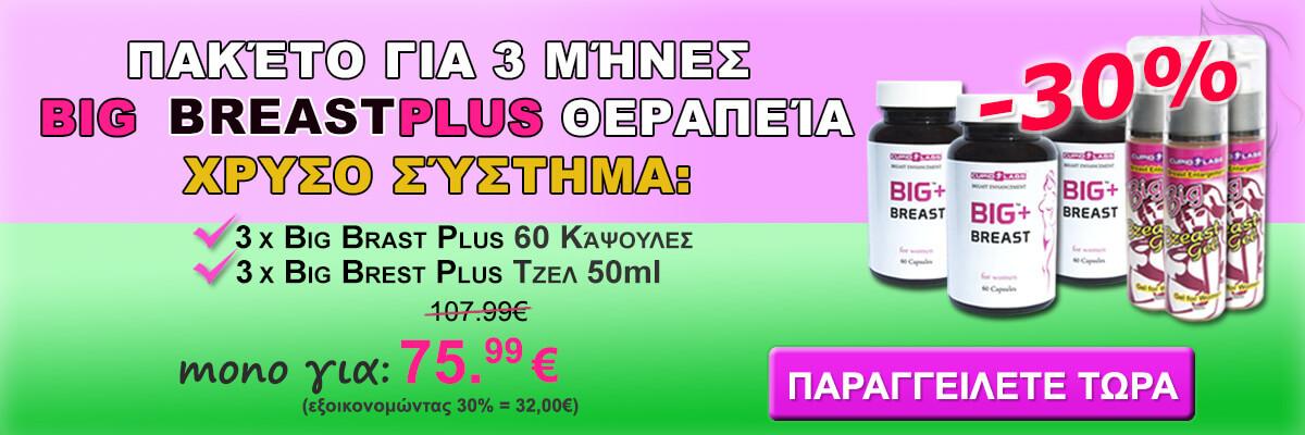 πακέτο για 3 μήνες Big Breast Plus χρυση θεραπεία που περιλαμβάνει 3 Big Breast  Plus 60 κάψουλες και 3 Big Μπρεστ Plus τζελ 50ml. Εμφανίζεται τιμή και το είδος των προϊόντων σε ένα όμορφο ροζ και πράσινο πανο.