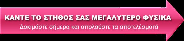 ροζ κουμπί σε σχήμα βέλους διαφημίζει τα χάπια και αύξηση του μαστού τζελ Big Breast Plus.