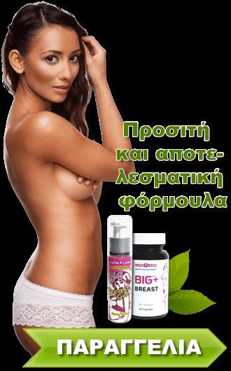 Διαφήμιση ημίγυμνη γυναίκα με γυμνά στήθη που διαφημίζει το καταπληκτικό μας τζελ και χάπια για μεγέθυνση τα στήθη των γυναικών.
